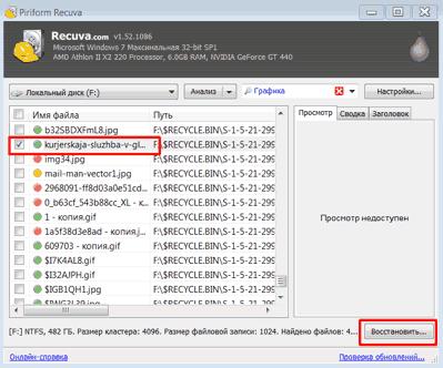 рекува восстанавливаем файлы