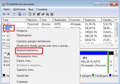 управление дисками форматировать