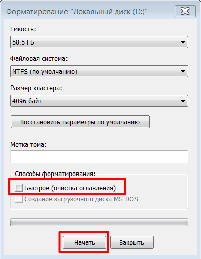 форматировение полное