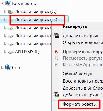 форматировние диска д