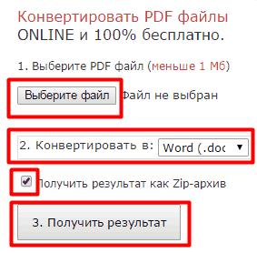 редактирование в PDF