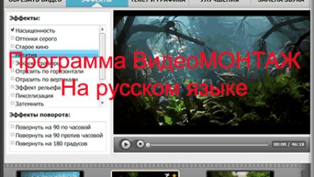 Видеомонтаж на русском языке стань на время режисёром