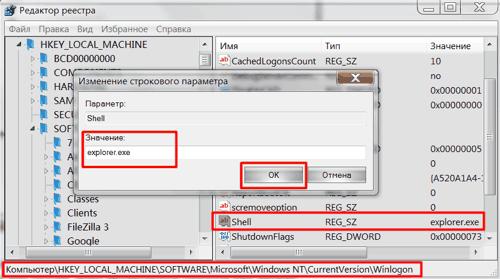 редактор реестра Shell