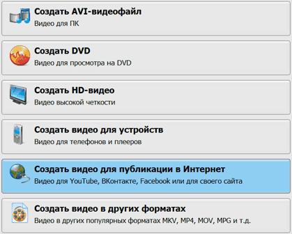 Скачать бесплатно программу видео монтаж на русском языке