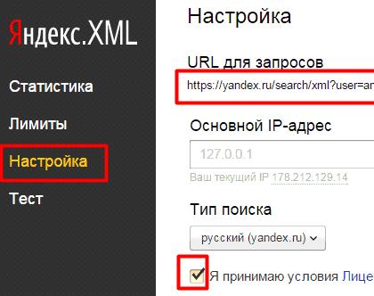 яндексXML настройки