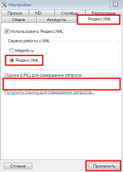 Majento Яндекс XML
