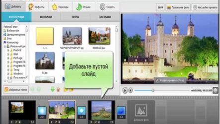 Фотошоу PRO программа для фото презентаций