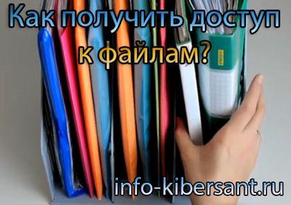 Как получить доступ с файлу