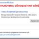 Как отключить обновления Windows надежный способ