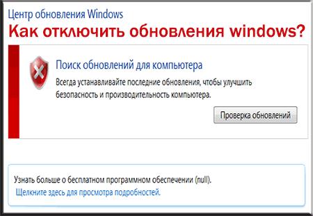 как отключить обновления windows 7