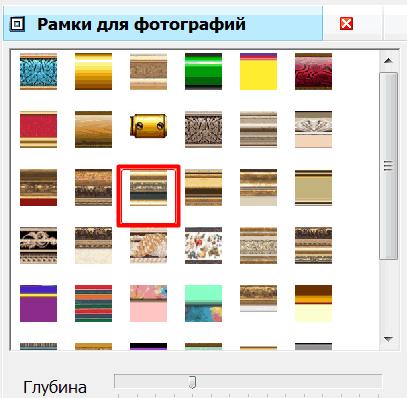 рамка для изображений