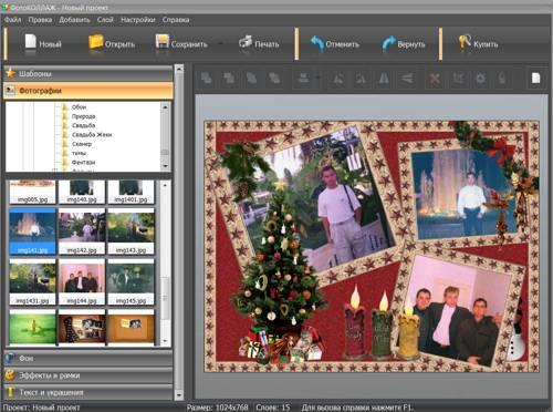 фотоколлаж выбранные фото