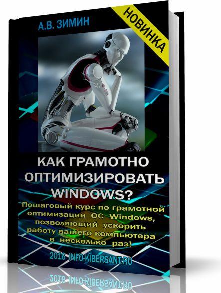 Как грамотно оптимизировать Windows