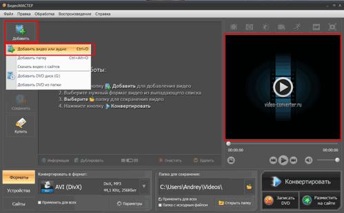 видеомастер добавить видео