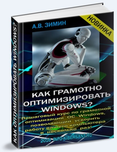 как оптимизировать windows 1
