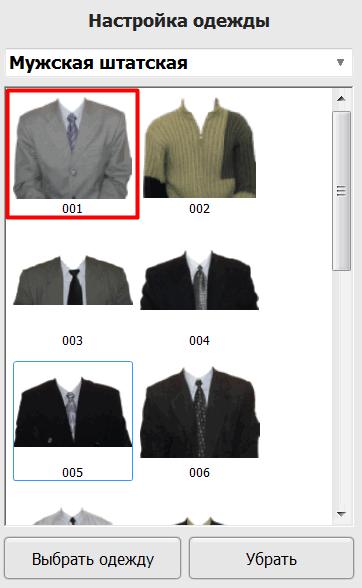 Как вставить в костюм на документы