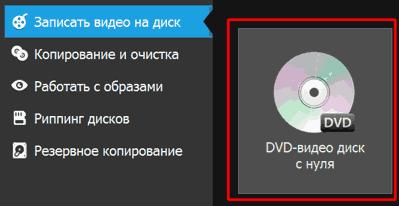 видео диск с нуля