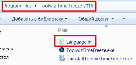 замена языкового файла