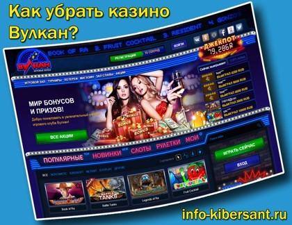 Казино вулкан стартовая страница как убрать правила владения и организации казино