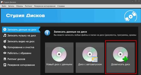 Все программа неро для записи дисков на российском языке