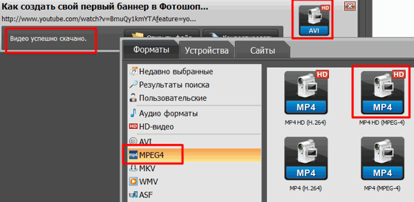 форматируем в мр4