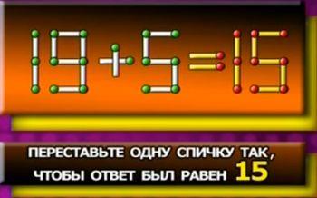 формула из спичек