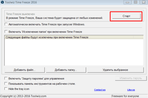 toolwiz на русском языке