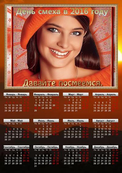 готовый календарь 1