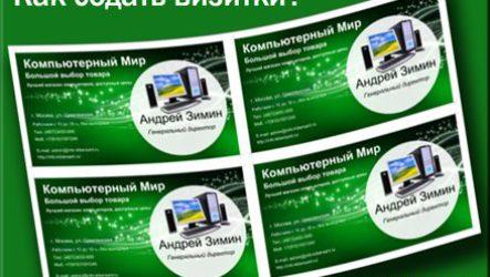 Мастер Визиток программа для создания визиток и бейджиков