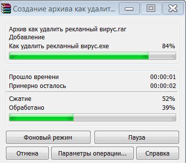процесс архивации