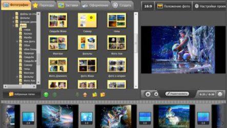 ФотоШоу самостоятельное создание слайд шоу