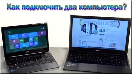 как подключить два компьютера