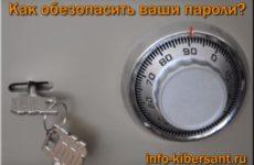 Lastpass для браузера