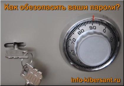 менеджер паролей