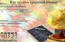 Программа почтовые конверты рассмотрим подробнее