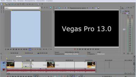 Sony Vegas Pro 13 обзор программы
