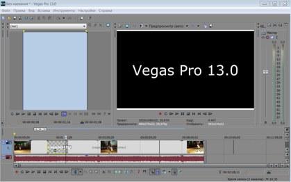 как работать с sony vegas pro 13
