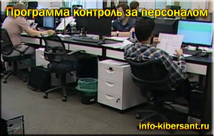 Mipko Employee Monitor 2