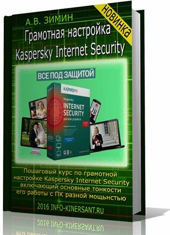 Грамотная настройка Kaspersky Internet Security