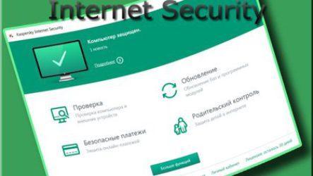 Анонс книги Kaspersky Internet Security