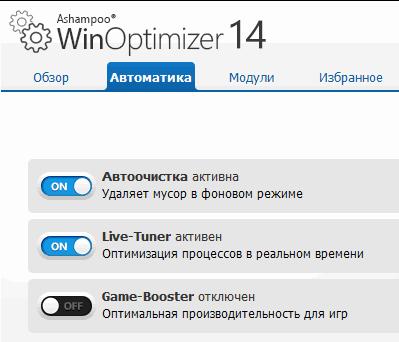 Ashampoo WinOptimizer автоматика
