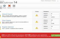 Ashampoo WinOptimizer 14 лучший уход за вашей системой