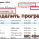 Soft Organizer программа удаления программ