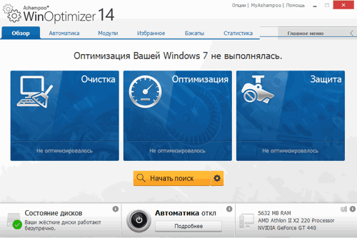 WinOptimizer обзор