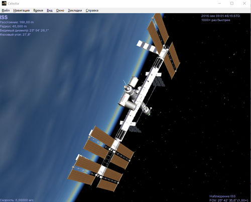 вращение спутника
