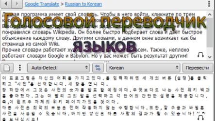 Переводчик языков QTranslate