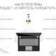 Программа для очистки компьютера от мусора – очищаем ПК за 2 минуты