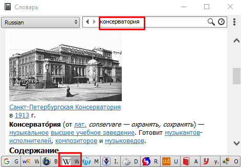 словарь википедия