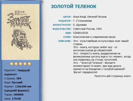 красочное описание книги