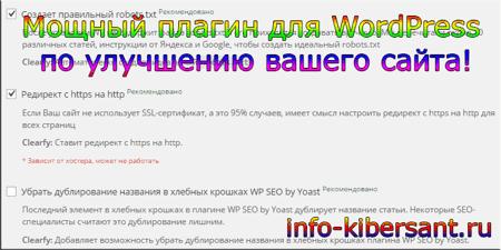 очистить сайт